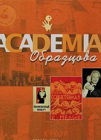 Борис Голдовский - Академия Образцова