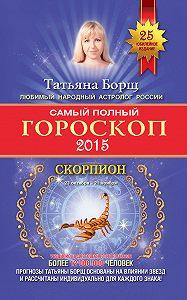 Татьяна Борщ -Самый полный гороскоп. Прогноз на 2015 год. Скорпион