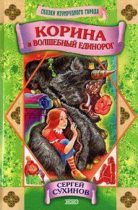 Сергей Сухинов -Корина и волшебный единорог