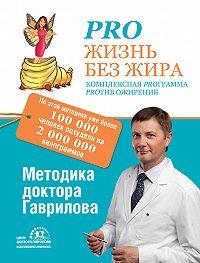 Михаил Гаврилов -Pro жизнь без жира. Комплексная proграмма proтив ожирения