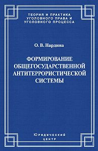 Оксана Нардина -Формирование общегосударственной антитеррористической системы