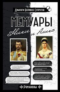 Александра Романова, Николай Романов - Мемуары Ники и Аликс