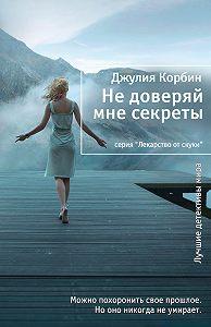 Джулия Корбин -Не доверяй мне секреты