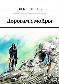 Глеб Селезнев -Дорогами мойры