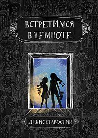 Денис Старостин - Встретимся втемноте