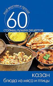 С. П. Кашин -Казан. Блюда из мяса и птицы