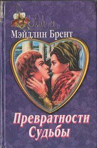 Мэйдлин Брент -Превратности судьбы