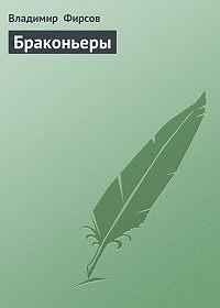 Владимир Фирсов -Браконьеры