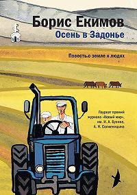 Борис Петрович Екимов -Осень в Задонье. Повесть о земле и людях