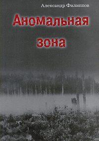 Александр Филиппов - Аномальная зона