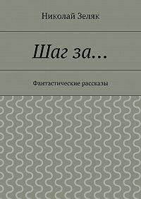 Николай Зеляк - Шагза… Фантастические рассказы