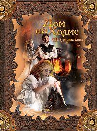 Екатерина Стадникова -Дом на холме