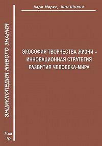 Ким Шилин -Экософия Творчества Жизни – инновационная стратегия человека-мира (Второе рождение К. Маркса – в России)