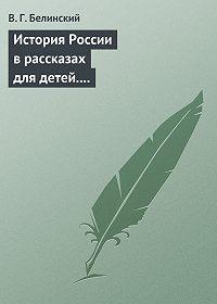 В. Г. Белинский -История России в рассказах для детей. Сочинение Александры Ишимовой