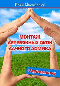 Илья Мельников -Монтаж деревянных окон дачного домика