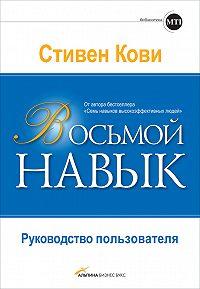 Стивен Кови -Восьмой навык. Руководство пользователя