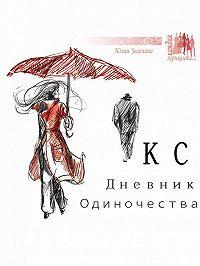 Юлия Зеленина -КС. Дневник одиночества