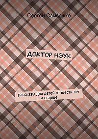 Сергей Самсошко -Докторнэук. рассказы для детей отшести лет истарше