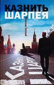 Максим Теплый -Казнить Шарпея