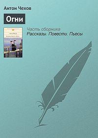 Антон Чехов -Огни