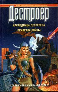 Ричард Сэпир, Уоррен Мерфи - Призраки войны