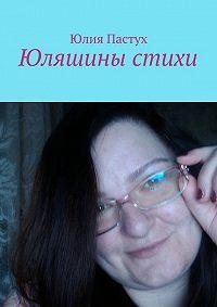Юлия Пастух -Юляшины стихи