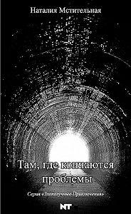 Наталия Мстительная -Там, где кончаются проблемы