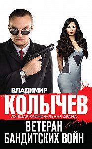 Владимир Колычев -Ветеран бандитских войн