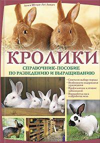 Алиса Штерн-Лес Ландес -Кролики. Справочник-пособие по разведению и выращиванию