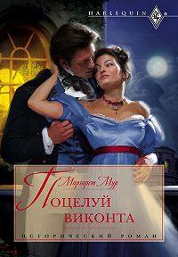 Маргарет  Мур -Поцелуй виконта