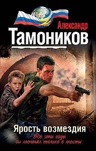 Александр Тамоников -Ярость возмездия