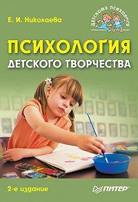 Е. И. Николаева -Психология детского творчества