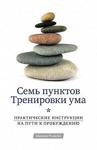 Шангпа Ринпоче -Семь пунктов Тренировки ума. Практические инструкции на пути к Пробуждению