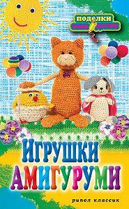 С. Е. Владимирова -Игрушки амигуруми