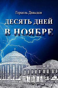 Герцель Давыдов -Десять дней в ноябре