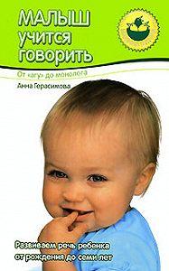 Герасимова - Малыш учится говорить. От «агу» до монолога
