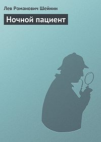 Лев Шейнин -Ночной пациент