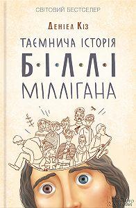 Деніел Кіз -Таємнича історія Біллі Міллігана