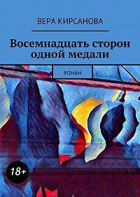 Вера Кирсанова -Восемнадцать сторон одной медали. Роман