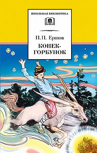 Петр Ершов -Конёк-горбунок