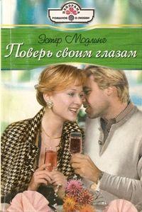 Эстер Модлинг -Поверь своим глазам