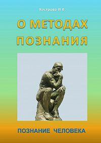 Ирина Кострова -О методах познания. Познание человека