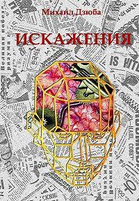 Михаил Дзюба -Искажения