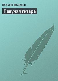 Василий Брусянин -Певучая гитара