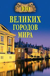 Н. А. Ионина -100 великих городов мира