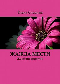 Елена Сподина -Жажда мести