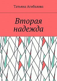 Татьяна Агибалова -Вторая надежда