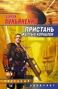Сергей Лукьяненко -Пастор Андрей, корабельный мулла, по совместительству – Великое воплощение Абсолютного Вакуума