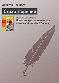 Алексей Плещеев -Стихотворения