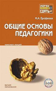 Вера Арсентьевна Ерофеева -Общие основы педагогики: конспект лекций